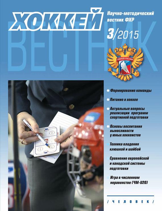 Отсутствует Вестник Федерации хоккея России №3
