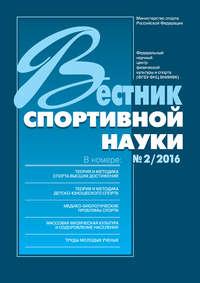 - Вестник спортивной науки 2/2016