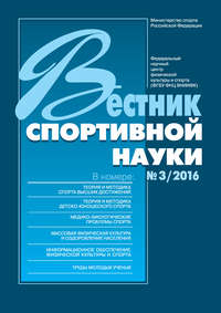 Отсутствует - Вестник спортивной науки 3/2016