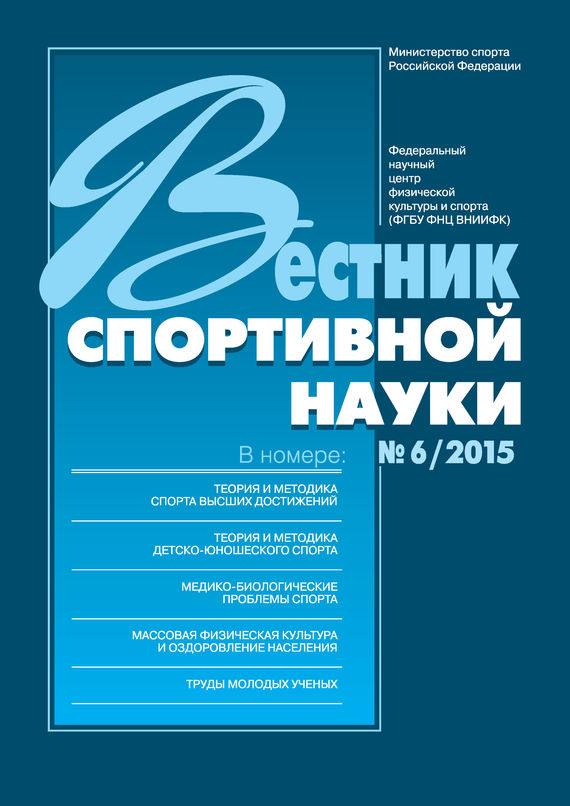Отсутствует Вестник спортивной науки 6/2015 кузнецов и дикуль и касьян уник методика леч позвоночника