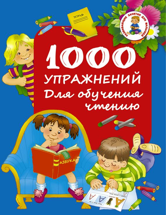 Отсутствует 1000 упражнений. Для обучения чтению алгебра слова вошедшие в неизвестность