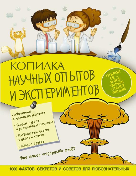К. С. Аниашвили Копилка научных опытов и экспериментов лесоповал я куплю тебе дом lp