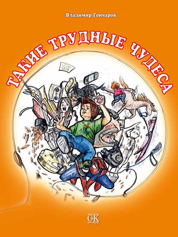 Владимир Гончаров - Такие трудные чудеса