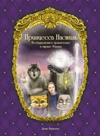Кузнецов, Денис  - Принцесса Настиль. Необыкновенное приключение в стране Фиалия