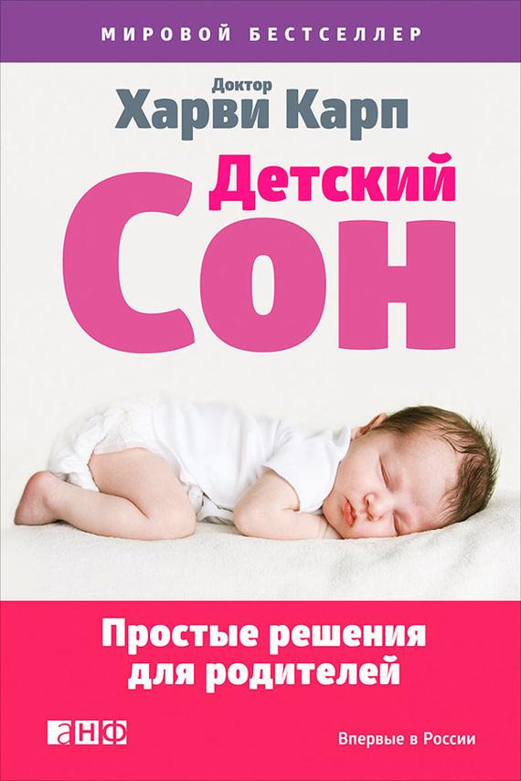 Харви Карп - Детский сон. Простые решения для родителей