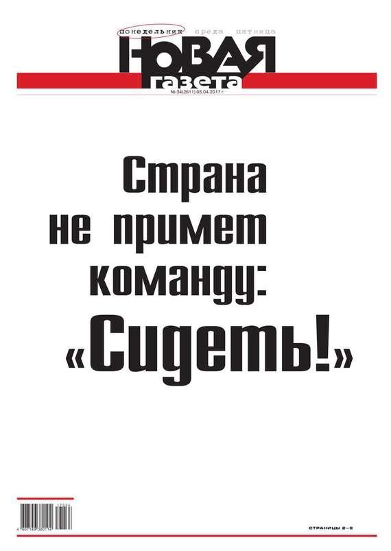 Редакция газеты Новая газета Новая Газета 34-2017
