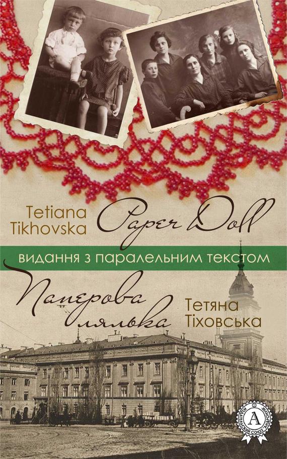 захватывающий сюжет в книге Тетяна Тховська
