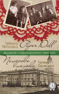 Тіховська, Тетяна  - Паперова лялька / Paper doll