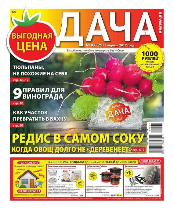 Редакция газеты Дача Pressa.ru Дача Pressa.ru 07-2017 дача и сад