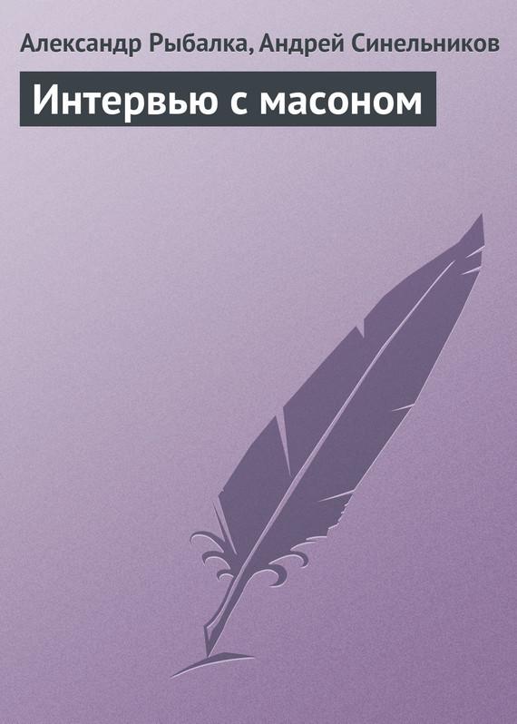 захватывающий сюжет в книге Александр Рыбалка