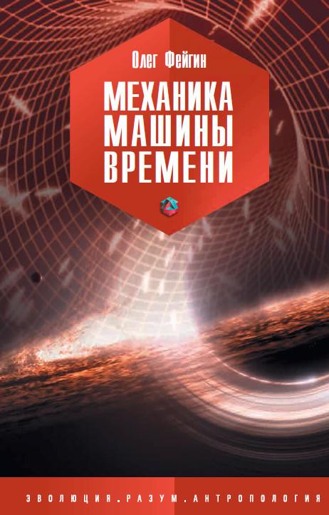 Олег Фейгин - Механика машины времени