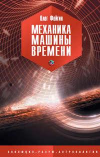 Фейгин, Олег  - Механика машины времени