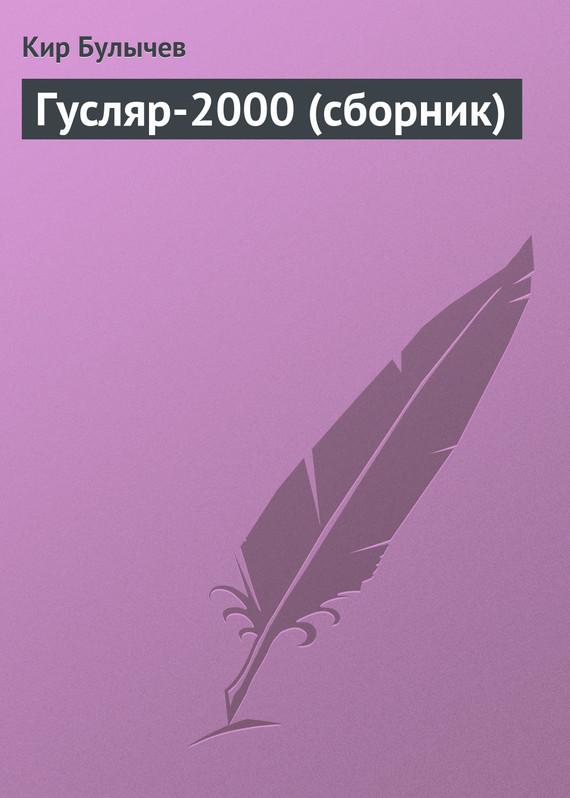 Кир Булычев Гусляр-2000 (сборник) кир булычев гений из гусляра сборник