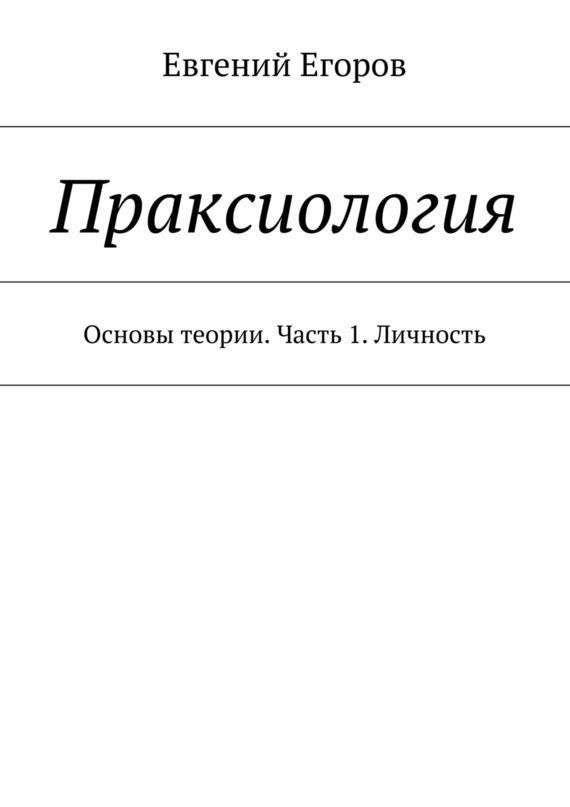 Евгений Егоров Праксиология. Основы теории. Часть 1. Личность основы теории корабля