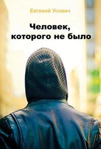 Усович, Евгений  - Человек, которого не было