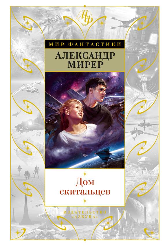 Александр Мирер - Дом скитальцев (сборник)