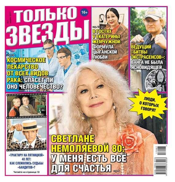 Желтая Газета. Только Звезды 07-2017