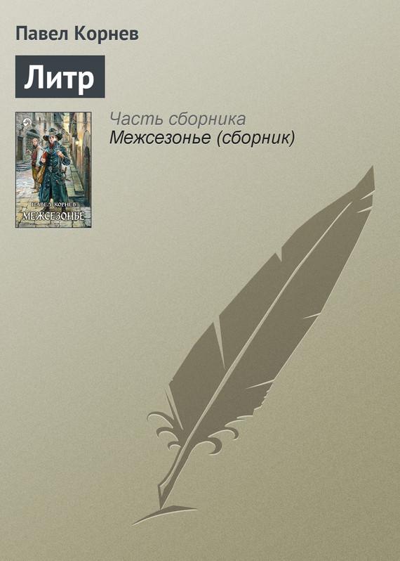 Павел Корнев Литр павел корнев падший