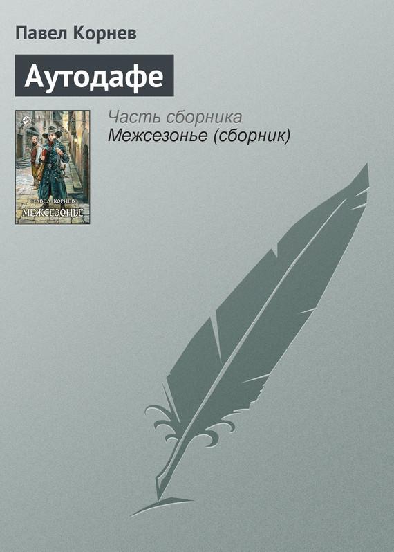 Павел Корнев Аутодафе павел федоров аз и ферт или свадьба с вензелями водевиль