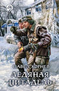 - Ледяная Цитадель