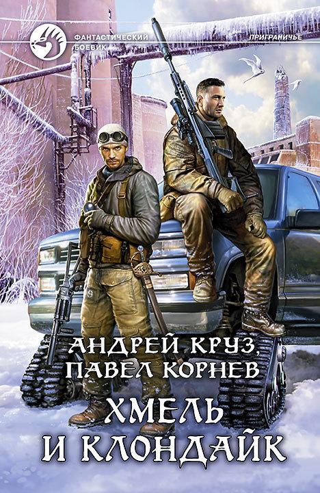 Павел Корнев Хмель и Клондайк круз а корнев п хмель и клондайк роман