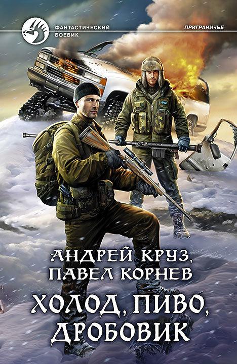 Павел Корнев Холод, пиво, дробовик круз а корнев п хмель и клондайк роман