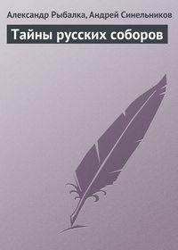 - Тайны русских соборов