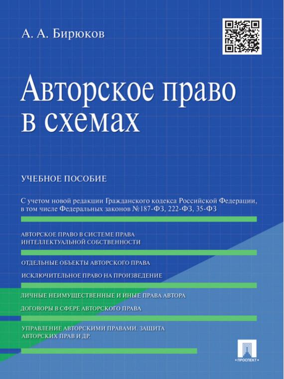 Александр Александрович Бирюков Авторское право в схемах. Учебное пособие авторское право в схемах учебное пособие