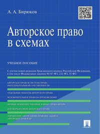 Бирюков, Александр Александрович  - Авторское право в схемах. Учебное пособие