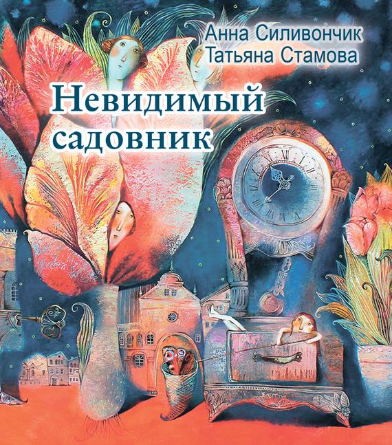 Татьяна Стамова Невидимый садовник фабрика демьяновъ коврик в ванну анна силивончик маленькое сердце