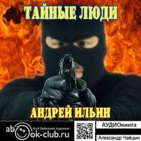 Ильин, Андрей  - Обет молчания. Тайные Люди