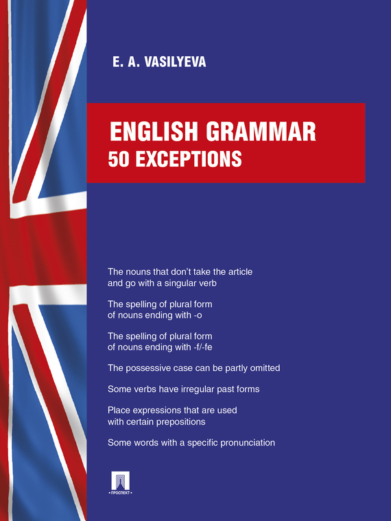 Елена Анатольевна Васильева English grammar: 50 exceptions алла берестова english grammar reference
