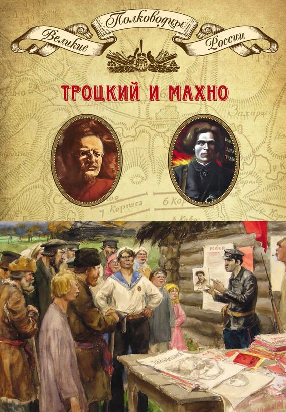 Михаил Мягков - Лев Троцкий. Нестор Махно