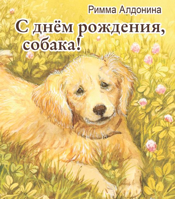 Римма Алдонина С днем рождения, собака! римма алдонина станислав жуковский stanislav zhukovsky подарочное издание