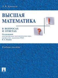 Крицков, Леонид Владимирович  - Высшая математика в вопросах и ответах