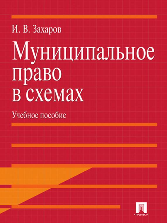 Илья Викторович Захаров бесплатно