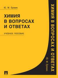 Ерохин, Юрий Михайлович  - Химия в вопросах и ответах. Учебное пособие