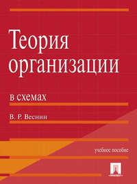 Веснин, Владимир Рафаилович  - Теория организации в схемах