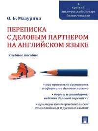Мазурина, Ольга Борисовна  - Переписка с деловым партнером на английском языке