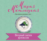 Метлицкая, Мария  - Вечный запах флоксов