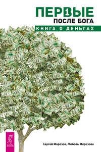 Морозова, Любовь  - Первые после Бога. Книга о деньгах