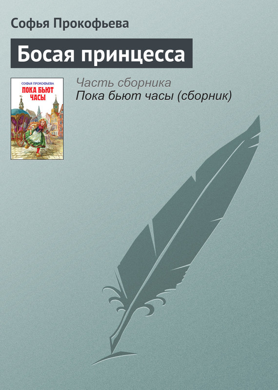 Софья Прокофьева Босая принцесса цена
