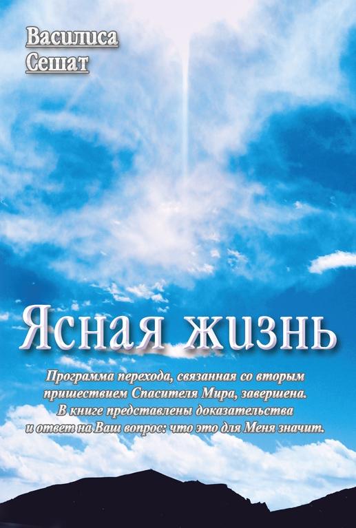 захватывающий сюжет в книге Василиса Сешат