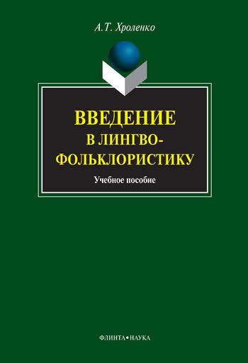 А. Т. Хроленко