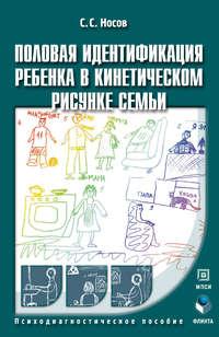 Носов, Сергей Сергеевич  - Половая идентификация ребенка в кинетическом рисунке семьи. Психодиагностическое пособие