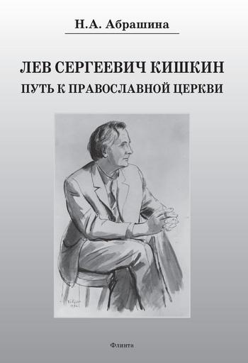 Н. А. Абрашина бесплатно