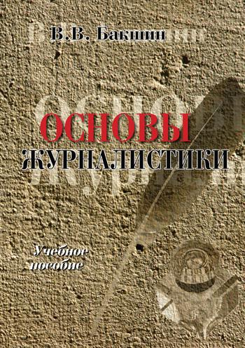 Валерий Бакшин - Основы журналистики. Учебное пособие