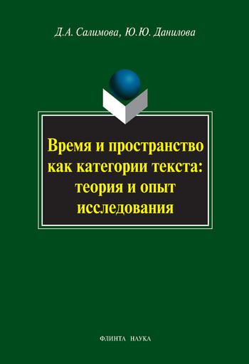 Д. А. Салимова бесплатно