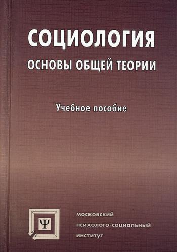 Коллектив авторов - Социология. Основы общей теории