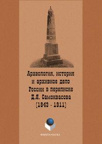 Отсутствует - Археология, история и архивное дело России в переписке профессора Д.Я. Самоквасова (1843–1911)